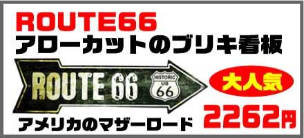 ルート66の矢印型の看板