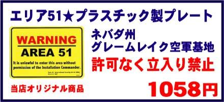 エリア51★プラスチック製プレート