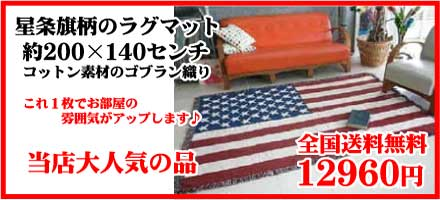 星条旗柄★ジャンボラグマット
